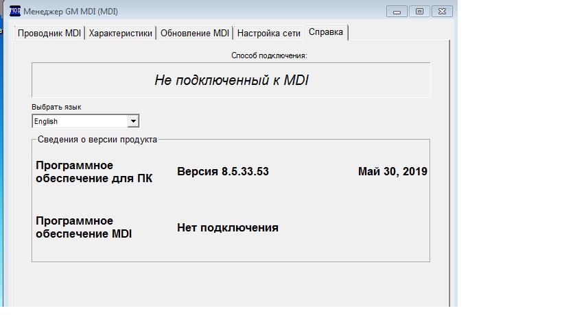версия менеджера мди1 и мди 2.png