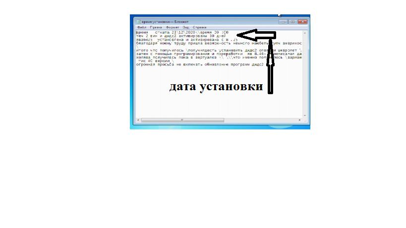 датаустановки.png