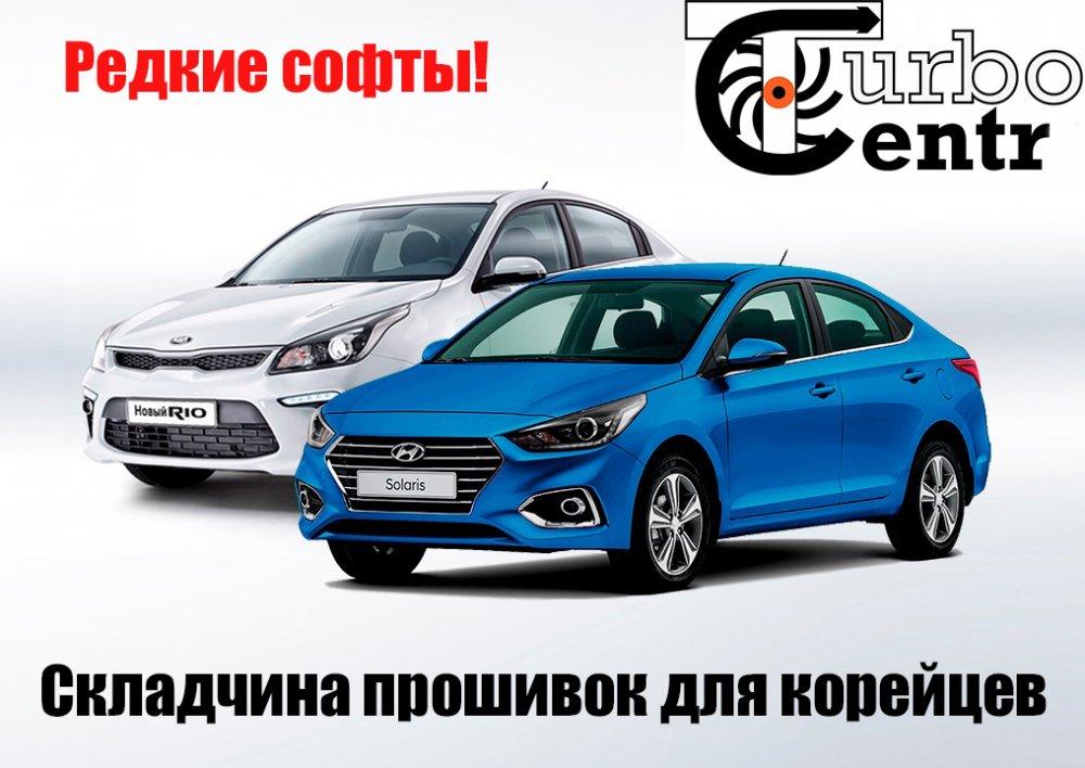 Kia-Hyundai-Turbocentr.jpg